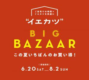 この夏は…BIG BAZAAR!